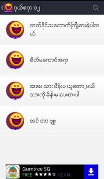 Shwe Harta apk screenshot
