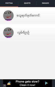 Shwe Paytaa poster