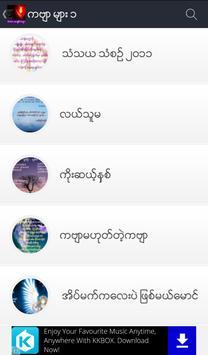 Shwe Poems apk screenshot