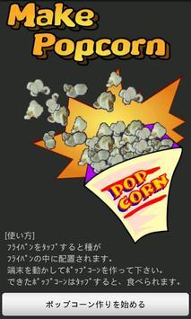 Make Popcorn poster