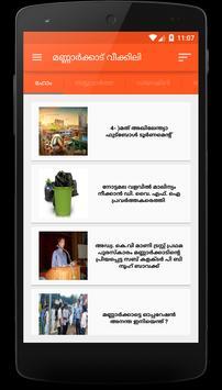 Mannarkkad Weekly apk screenshot