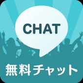 PartyChat-無料のひまトーク掲示板パーティーチャット icon