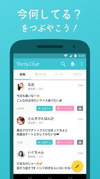 PartyChat-無料のひまトーク掲示板パーティーチャット poster