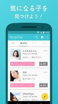 PartyChat-無料のひまトーク掲示板パーティーチャット apk screenshot