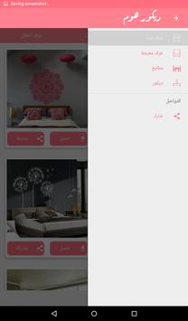 ديكور هوم apk screenshot