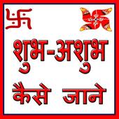 Shubh Ashubh Lucky UnLucky icon
