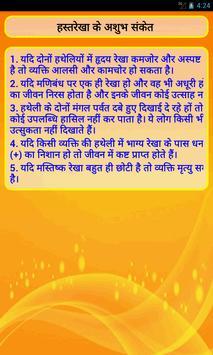 Shubh Ashubh Lucky UnLucky apk screenshot