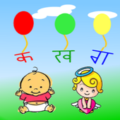 Kids Hindi Alphabets icon