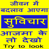 Shudh Vichar Try to Look icon