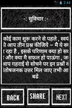 Shudh Vichar Try to Look apk screenshot