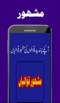Classic Qawwali Collection apk screenshot