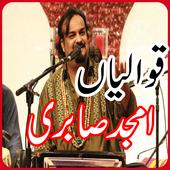 Beautiful Kalam of Amjad Sabri icon