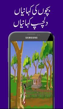 Bachon Kay Cartoons in Urdu apk screenshot