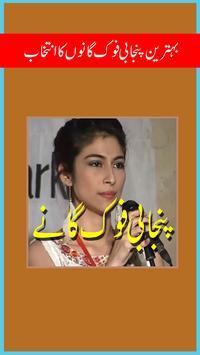 Punjabi Love Songs Collection apk screenshot