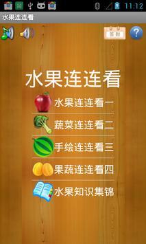 Fruit Lianliankan(Free) poster
