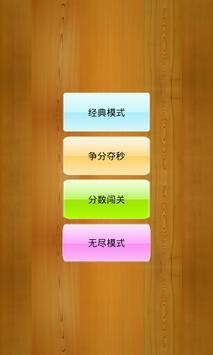 Fruit Lianliankan(Free) apk screenshot