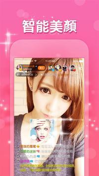 水蜜桃直播 screenshot 2