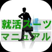 就職活動スーツマニュアル-男性編-(就活/スーツ/面接) icon