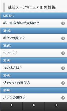 就職活動スーツマニュアル-男性編-(就活/スーツ/面接) screenshot 3