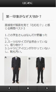 就職活動スーツマニュアル-男性編-(就活/スーツ/面接) screenshot 1