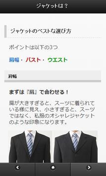 就職活動スーツマニュアル-男性編-(就活/スーツ/面接) screenshot 2