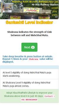 Shukrana Tester apk screenshot
