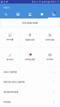 김포전원교회셔틀 apk screenshot
