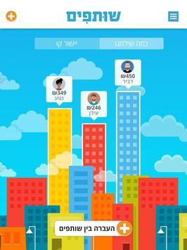 שותפים apk screenshot