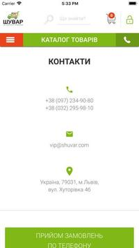 Інтернет ринок Шувар screenshot 2