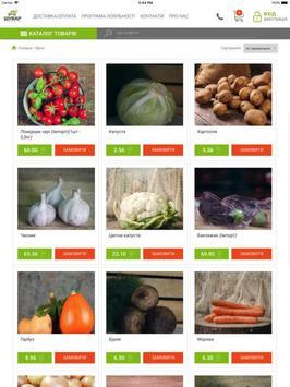 Інтернет ринок Шувар screenshot 5