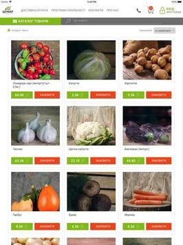 Інтернет ринок Шувар screenshot 7