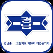 경남중고 제20회 재경동기회 icon
