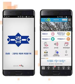 경남중고 제20회 재경동기회 poster
