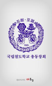 국립철도학교 총동창회(각 산하 포함) poster