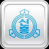 인천신흥초 동문회(각 회수별 포함) icon