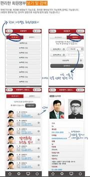 인천신흥초 동문회(각 회수별 포함) poster