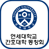 연세대학교 간호대학 회원수첩 icon