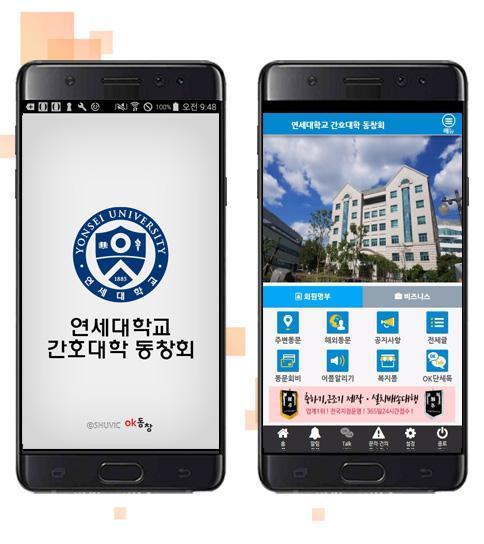 연세대학교 간호대학 회원수첩 poster