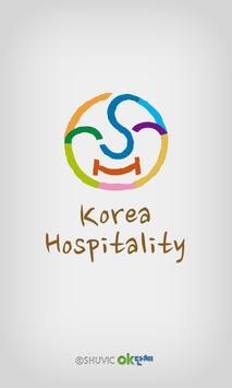 한국 호스피탤리티 아카데미 (한호회) poster