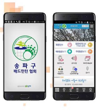 송파구 배드민턴협회 poster