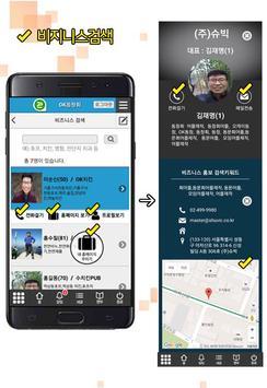 송파구 배드민턴협회 screenshot 3
