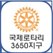 국제로타리 3650지구 icon