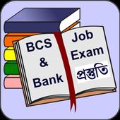 BCS পরীক্ষার প্রস্তুতি icon