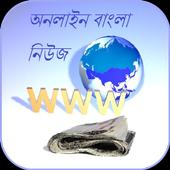 Online Bangla News icon