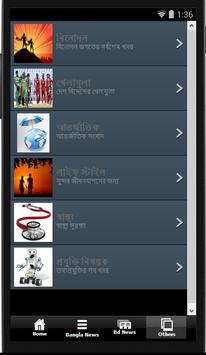 Online Bangla News poster