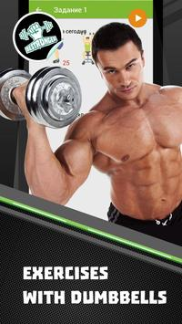 Dumbbells home workout poster