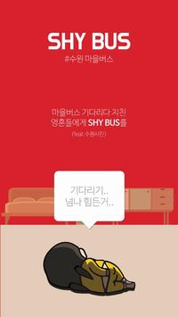 SHY BUS(수원 마을버스,실시간버스) poster