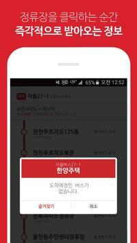 SHY BUS(수원 마을버스,실시간버스) apk screenshot