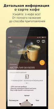 Coffeelibria 2.0 - Все о кофе poster