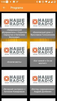 Internet radio (Unreleased) screenshot 3